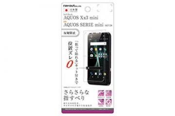 【AQUOS Xx3 mini/AQUOS SERIE mini】液晶保護フィルム さらさらタッチ 指紋 反射防止