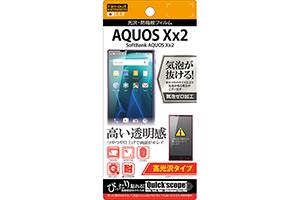 【SoftBank AQUOS Xx2】高光沢タイプ/光沢・防指紋フィルム 1枚入