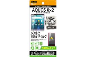 【SoftBank AQUOS Xx2】反射防止タイプ/反射防止・防指紋フィルム 1枚入