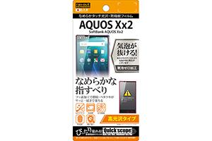 【SoftBank AQUOS Xx2】高光沢タイプ/なめらかタッチ光沢・防指紋フィルム 1枚入