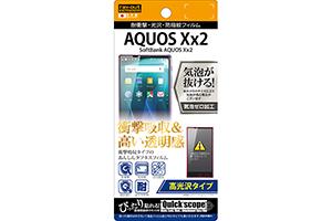 【SoftBank AQUOS Xx2】高光沢タイプ/耐衝撃・光沢・防指紋フィルム 1枚入