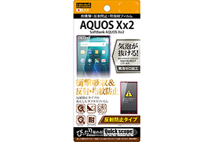 【SoftBank AQUOS Xx2】反射防止タイプ/耐衝撃・反射防止・防指紋フィルム 1枚入