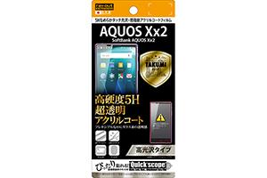 【SoftBank AQUOS Xx2】高光沢タイプ/5Hなめらかタッチ光沢・防指紋アクリルコートフィルム 1枚入