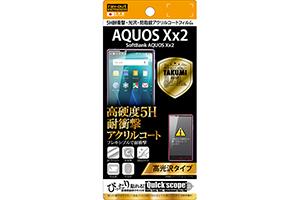 【SoftBank AQUOS Xx2】高光沢タイプ/5H耐衝撃・光沢・防指紋アクリルコートフィルム 1枚入