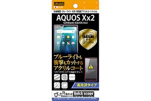 【SoftBank AQUOS Xx2】高光沢タイプ/5H耐衝撃・ブルーライト・光沢・防指紋アクリルコートフィルム 1枚入