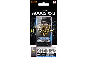 【SoftBank AQUOS Xx2】ブルーライトカット/9H耐衝撃・ブルーライト・光沢・防指紋ハイブリッドガラスコートフィルム 1枚入
