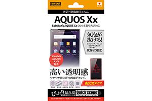 【SoftBank AQUOS Xx(2015年夏モデル)/Y!mobile AQUOS CRYSTAL Xx-Y】高光沢タイプ/光沢・防指紋フィルム 1枚入