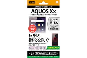 【SoftBank AQUOS Xx(2015年夏モデル)/Y!mobile AQUOS CRYSTAL Xx-Y】反射防止タイプ/反射防止・防指紋フィルム 1枚入