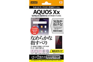 【SoftBank AQUOS Xx(2015年夏モデル)/Y!mobile AQUOS CRYSTAL Xx-Y】高光沢タイプ/なめらかタッチ光沢・防指紋フィルム 1枚入