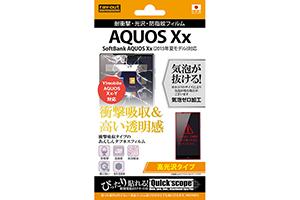 【SoftBank AQUOS Xx(2015年夏モデル)/Y!mobile AQUOS CRYSTAL Xx-Y】高光沢タイプ/耐衝撃・光沢・防指紋フィルム 1枚入