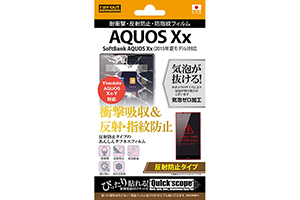 【SoftBank AQUOS Xx(2015年夏モデル)/Y!mobile AQUOS CRYSTAL Xx-Y】反射防止タイプ/耐衝撃・反射防止・防指紋フィルム 1枚入