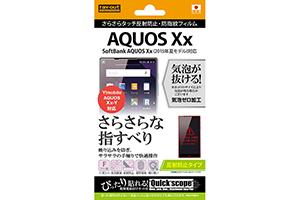 【SoftBank AQUOS Xx(2015年夏モデル)/Y!mobile AQUOS CRYSTAL Xx-Y】反射防止タイプ/さらさらタッチ反射防止・防指紋フィルム 1枚入