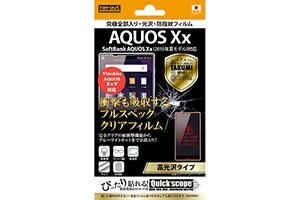 【SoftBank AQUOS Xx(2015年夏モデル)/Y!mobile AQUOS CRYSTAL Xx-Y】高光沢タイプ/究極全部入り・光沢・防指紋フィルム 1枚入