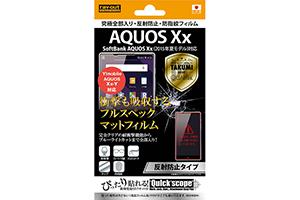 【SoftBank AQUOS Xx(2015年夏モデル)/Y!mobile AQUOS CRYSTAL Xx-Y】反射防止タイプ/究極全部入り・反射防止・防指紋フィルム 1枚入
