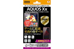 【SoftBank AQUOS Xx(2015年夏モデル)/Y!mobile AQUOS CRYSTAL Xx-Y】反射防止タイプ/スーパーさらさらタッチゲーム向けフィルム 1枚入