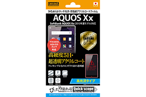 【SoftBank AQUOS Xx(2015年夏モデル)/Y!mobile AQUOS CRYSTAL Xx-Y】高光沢タイプ/5Hなめらかタッチ光沢・防指紋アクリルコートフィルム 1枚入