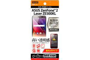 【ASUS ZenFone 2 Laser ZE500KL】高光沢タイプ/光沢・防指紋フィルム 1枚入