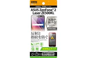 【ASUS ZenFone 2 Laser ZE500KL】反射防止タイプ/反射防止・防指紋フィルム 1枚入