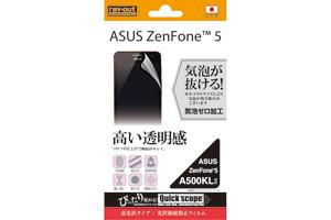 【Asus ZenFone 5 A500KL】光沢指紋防止フィルム 1枚入[高光沢タイプ]