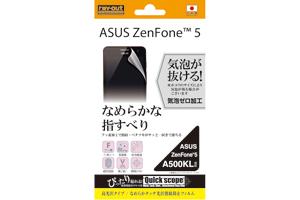 【Asus ZenFone 5 A500KL】なめらかタッチ光沢指紋防止フィルム 1枚入[高光沢タイプ]