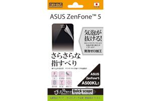 【Asus ZenFone 5 A500KL】さらさらタッチ反射・指紋防止フィルム 1枚入[反射防止タイプ]
