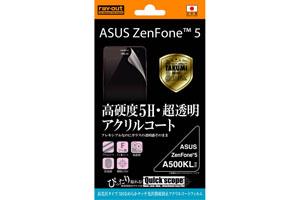【Asus ZenFone 5 A500KL】5Hなめらかタッチ光沢指紋防止アクリルコートフィルム 1枚入[高光沢タイプ]