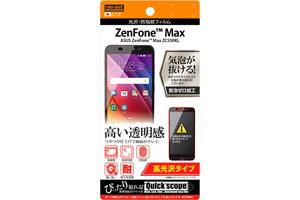 【ASUS ZenFone Max ZC550KL】高光沢タイプ/光沢・防指紋フィルム 1枚入