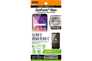 【ASUS ZenFone Max ZC550KL】反射防止タイプ/反射防止・防指紋フィルム 1枚入