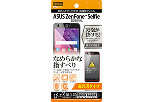 【ASUS ZenFone Selfie ZD551KL】高光沢タイプ/なめらかタッチ光沢・防指紋フィルム 1枚入