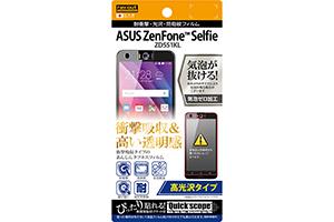 【ASUS ZenFone Selfie ZD551KL】高光沢タイプ/耐衝撃・光沢・防指紋フィルム 1枚入