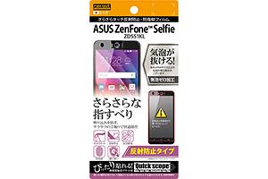 【ASUS ZenFone Selfie ZD551KL】反射防止タイプ/さらさらタッチ反射防止・防指紋フィルム 1枚入