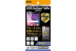 【ASUS ZenFone Selfie ZD551KL】高光沢タイプ/5H耐衝撃・ブルーライト・光沢・防指紋アクリルコートフィルム 1枚入