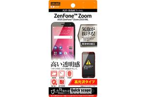 【ASUS ZenFone Zoom ZX551ML】高光沢タイプ/光沢・防指紋フィルム 1枚入