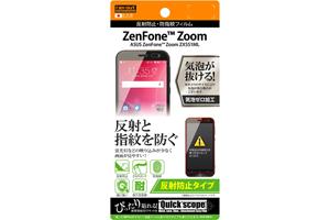 【ASUS ZenFone Zoom ZX551ML】反射防止タイプ/反射防止・防指紋フィルム 1枚入