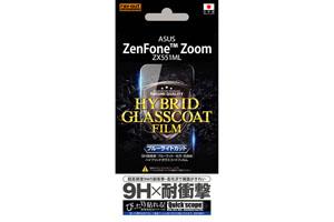 【ASUS ZenFone Zoom ZX551ML】ブルーライトカット/9H耐衝撃・ブルーライト・光沢・防指紋ハイブリッドガラスコートフィルム 1枚入
