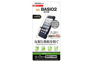 【au BASIO 2 SHV36/SoftBank シンプルスマホ3】液晶保護フィルム 指紋 反射防止