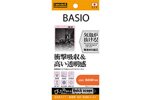【au BASIO】高光沢タイプ/耐衝撃・光沢・防指紋フィルム 1枚入