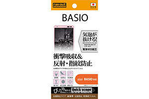 【au BASIO】反射防止タイプ/耐衝撃・反射防止・防指紋フィルム 1枚入