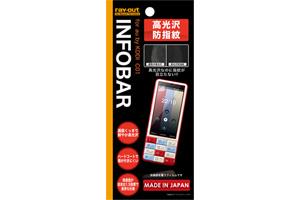 【au by KDDI INFOBAR C01】高光沢防指紋保護フィルム 1枚入