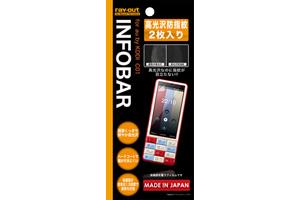 【au by KDDI INFOBAR C01】高光沢防指紋保護フィルム 2枚入