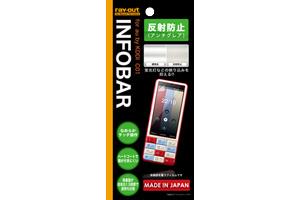 【au by KDDI INFOBAR C01】反射防止保護フィルム(アンチグレア) 1枚入