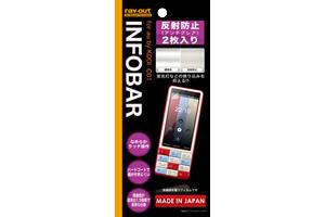 【au by KDDI INFOBAR C01】反射防止保護フィルム(アンチグレア) 2枚
