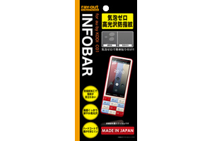 【au by KDDI INFOBAR C01】気泡ゼロ高光沢防指紋保護フィルム