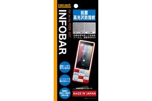 【au by KDDI INFOBAR C01】抗菌高光沢防指紋保護フィルム