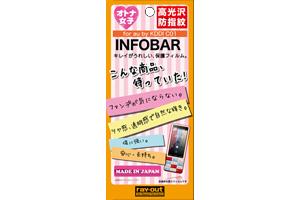 【au by KDDI INFOBAR C01】オトナ女子向け保護フィルム