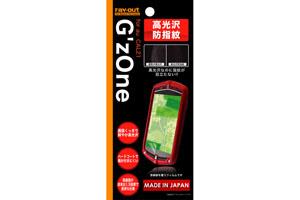 【au G'zOne CAL21】高光沢防指紋保護フィルム 1枚入