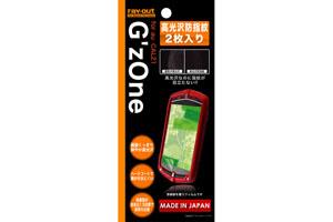 【au G'zOne CAL21】高光沢防指紋保護フィルム 2枚入