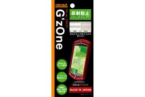 【au G'zOne CAL21】反射防止保護フィルム(アンチグレア) 1枚入
