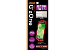 【au G'zOne CAL21】反射防止保護フィルム(アンチグレア) 2枚入