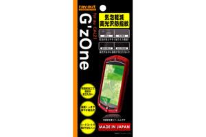 【au G'zOne CAL21】気泡軽減高光沢防指紋保護フィルム 1枚入